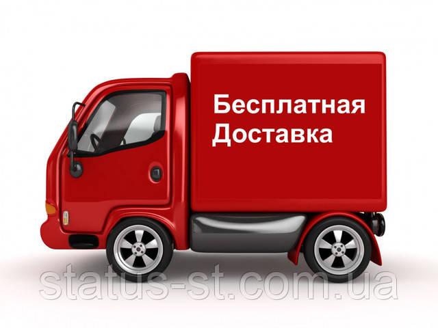 Бесплатная доставка по Киеву