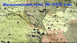 сеть маскировочная тм-104 цена