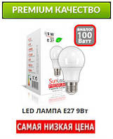 Светодиодная лампа 9W E27 Premium - шар 4100/6500