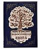 Родословная книга из натуральной кожи 620-05-06