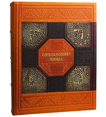 Родословная книга в кожаном переплете 620-01-28