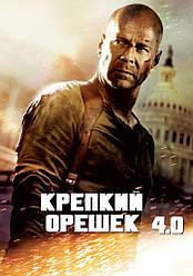 DVD-диск Міцний горішок 4.0 (Б. Вілліс) (США, 2007)