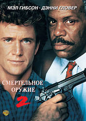 DVD-диск Смертельна зброя 2 (М. Гібсон) (США, 1989)