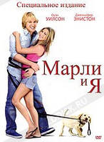 DVD-фильм Марли и Я