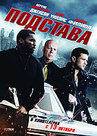 DVD-диск Подстава (2011)