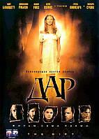 DVD-диск Дар (2000)