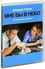 DVD-фильм Мне бы в небо (Д.Клуни) (США, 2009)