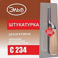 Штукатурка силиконовая барашек Эльф С 234  15кг