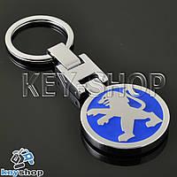 Металлический брелок для авто ключей Peugeot (Пежо)