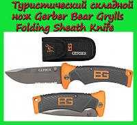 Туристический складной нож Gerber Bear Grylls Folding Sheath Knife с чехлом копия