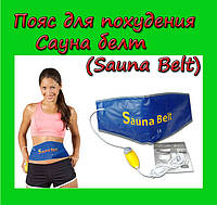 Пояс для похудения Сауна белт(Sauna Belt)