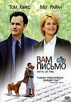 DVD-фильм: Вам письмо (1998)
