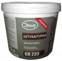 Штукатурка барашек Эльф СП 233 (зерно 1-1,5мм)  25кг