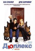 DVD-фильм: Дюплекс (2003)