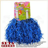 Синие помпоны (махалки) для танцев блестящие