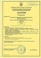 Дозвіл № 0193.17.12