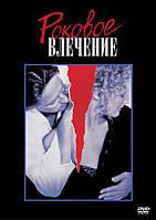 DVD-диск Роковое влечение (1987)