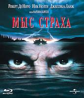 DVD-диск Мыс страха (1991)