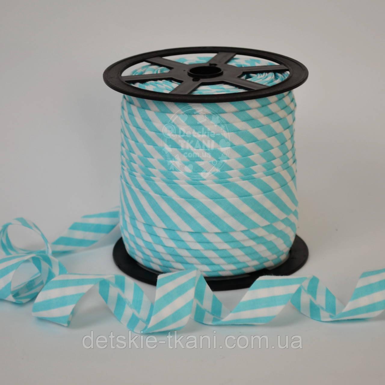 Косая бейка из хлопка в светло-бирюзовую полоску 5 мм для окантовки