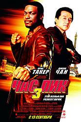 DVD-диск Час пик 3 (Д.Чан) (США, 2007)