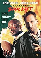 DVD-диск Последний бойскаут (1991)
