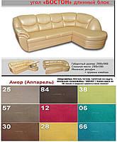 Угловой диван  Бостон с удлиненной частью и мягкими подушками на подлокотниках 3 категория