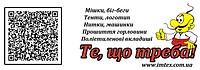 Лі.Мар ТОВ