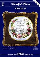 """Набор для вышивания """"Красивые цветы"""" DOME 120102"""