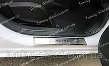 Накладки на пороги Opel Astra J GTC (накладки порогов Опель Астра J GTC)