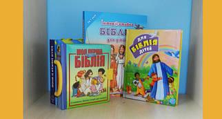 Біблії для дітей українською мовою