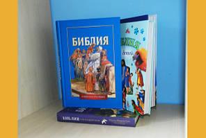 Библии для детей на русском языке