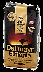 Кофе в зернах Dallmayr Ethiopia 500г (Германия)