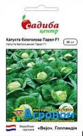Семена капусты белокачанной ранней ПАРЕЛ F1 20 семян БЕЙО Голландия