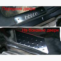 Накладки внутренних порогов Fiat Doblo II 2005+