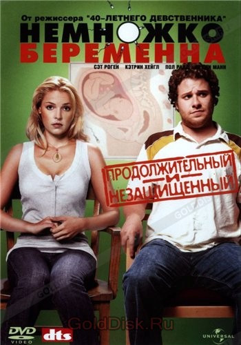 DVD-фильм Немножко беременна (Кэтрин Хейгл) (США, 2007)
