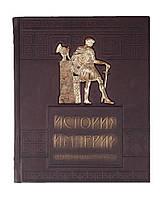 """Книга """"История империй"""" Гибель глобальных проектов"""