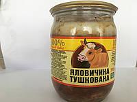 Тушонка яловича 500