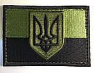 Шеврон камуфлированный флаг Украины с гербом 80х50мм, фото 4