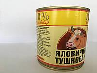 Тушонка яловича 400 г