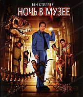 DVD-фильм Ночь в музее