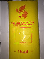 Пакет фасовочный для пищевых продуктов 18*4*35(1,7) 9,7мкр, 500 шт.упаковка