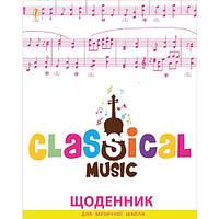 """Дневник для музыкальной школы, интегр. (укр) """"Нотный стан"""""""