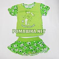 Детский летний костюм р. 74 для новорожденного ткань КУЛИР 100% хлопок ТМ Ромашка 3724 Зеленый