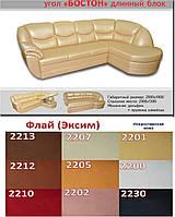Бостон классический угловой диван с мягкими подлокотниками и закругленной приставной частью 5 категория