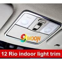 Хром рамка для лампы в потолке KIA k2 2012 Rio