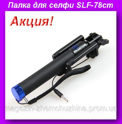 Палка для селфи SLF-78cm,Монопод SLF-78cm!Акция, фото 2