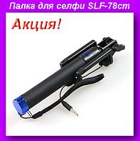 Палка для селфи SLF-78cm,Монопод SLF-78cm!Акция