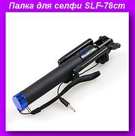 Палка для селфи SLF-78cm,Монопод SLF-78cm!Опт