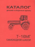 Каталог деталей трактора Т-16МГ