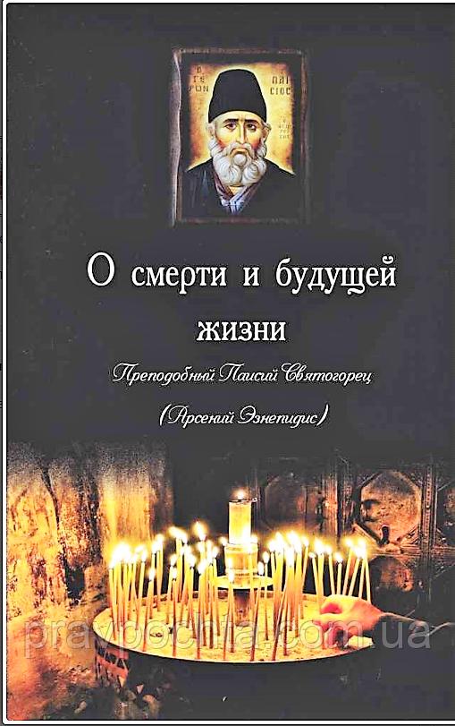 О смерти и будущей жизни. Старец Паисий Святогорец